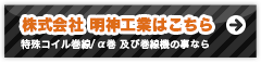 株式会社明神工業